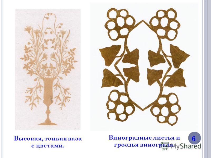 Высокая, тонкая ваза с цветами. Виноградные листья и гроздья винограда. 6