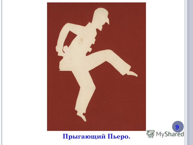 Прыгающий Пьеро. 9