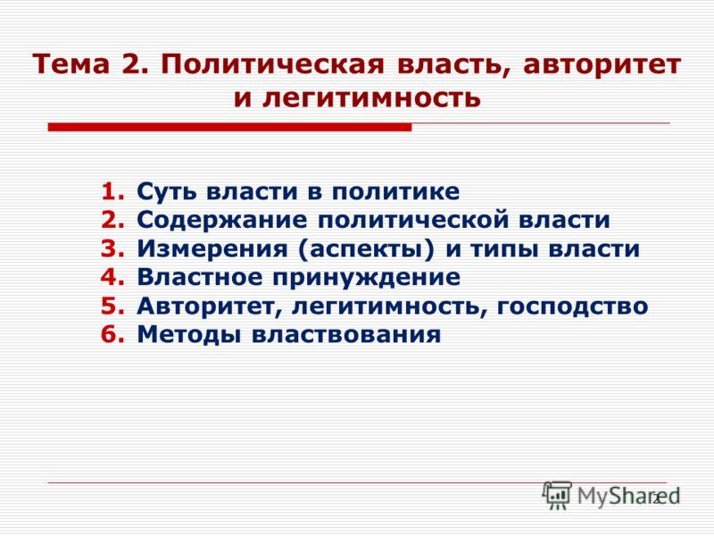 2 Тема 2. Политическая власть, авторитет и легитимность 1.Суть власти в политике 2.Содержание политической власти 3.Измерения (аспекты) и типы власти 4.Властное принуждение 5.Авторитет, легитимность, господство 6.Методы властвования