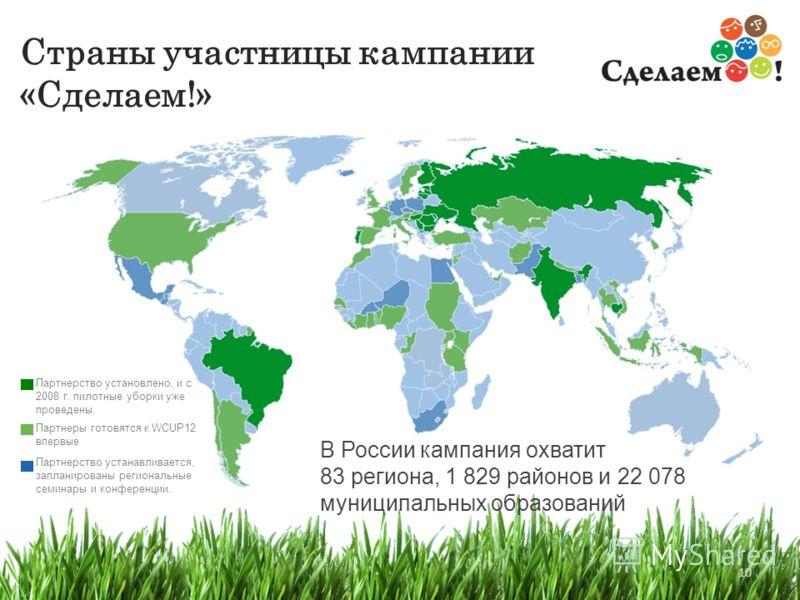 10 Страны участницы кампании «Сделаем!» 10 Партнеры готовятся к WCUP12 впервые Партнерство устанавливается, запланированы региональные семинары и конференции. Партнерство установлено, и с 2008 г. пилотные уборки уже проведены. В России кампания охват