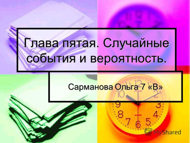 Глава пятая. Случайные события и вероятность. Сарманова Ольга 7 «В»