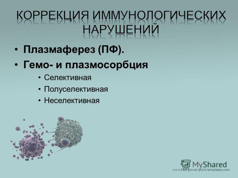 Плазмаферез (ПФ). Гемо- и плазмосорбция Селективная Полуселективная Неселективная