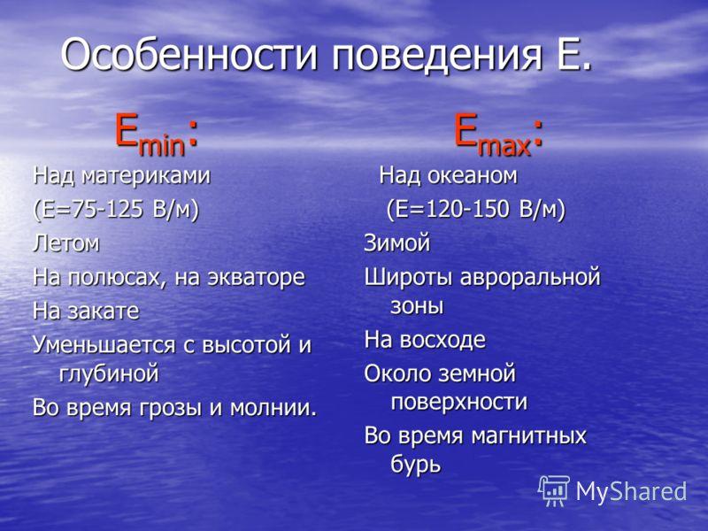 Унитарная вариация (UT- вариация). В атмосфере, мезосфере и ионосфере. В атмосфере, мезосфере и ионосфере. Заключается в том, что величина Е по всей Земле одновременно возрастает, когда в Лондоне (UT-мировое время) 19 часов. Заключается в том, что ве