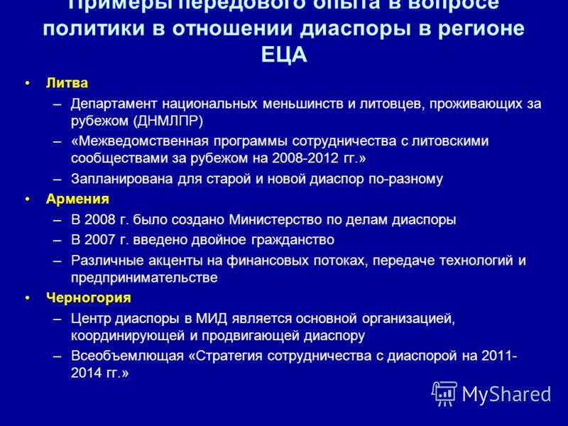 Примеры передового опыта в вопросе политики в отношении диаспоры в регионе ЕЦА Литва –Департамент национальных меньшинств и литовцев, проживающих за рубежом (ДНМЛПР) –«Межведомственная программы сотрудничества с литовскими сообществами за рубежом на