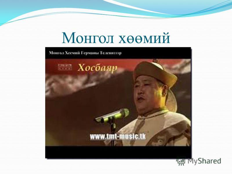Монгол хөөмий