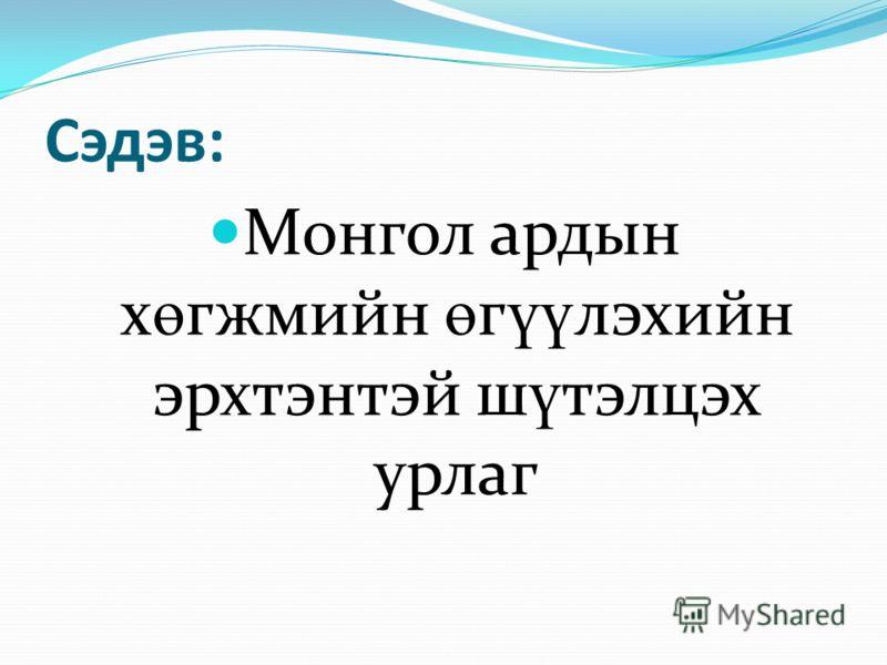 Сэдэв: Монгол ардын х ө гжмийн ө г үү лэхийн эрхтэнтэй ш ү тэлцэх урлаг