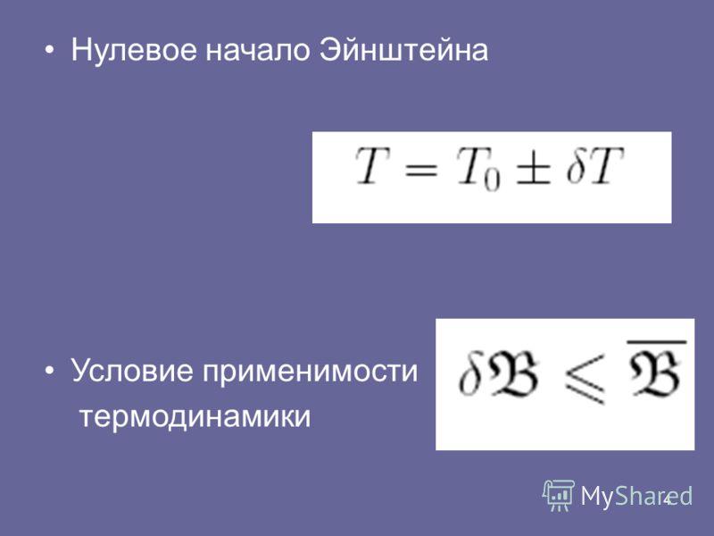 4 Нулевое начало Эйнштейна Условие применимости термодинамики