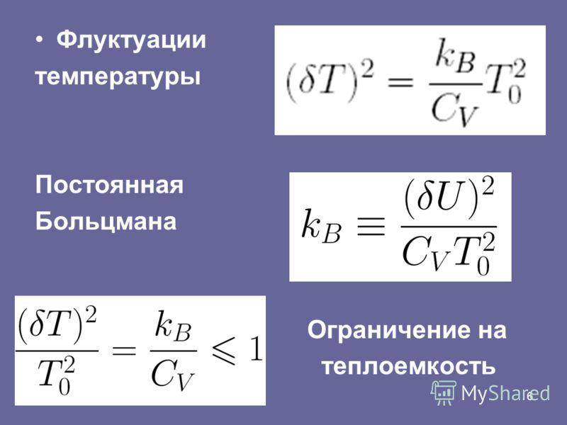6 Флуктуации температуры Постоянная Больцмана Ограничение на теплоемкость