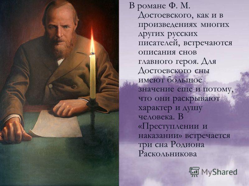 В романе Ф. М. Достоевского, как и в произведениях многих других русских писателей, встречаются описания снов главного героя. Для Достоевского сны имеют большое значение еще и потому, что они раскрывают характер и душу человека. В «Преступлении и нак
