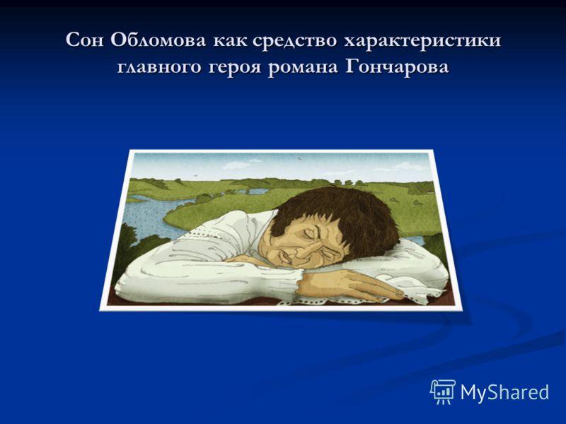 Сон Обломова как средство характеристики главного героя романа Гончарова