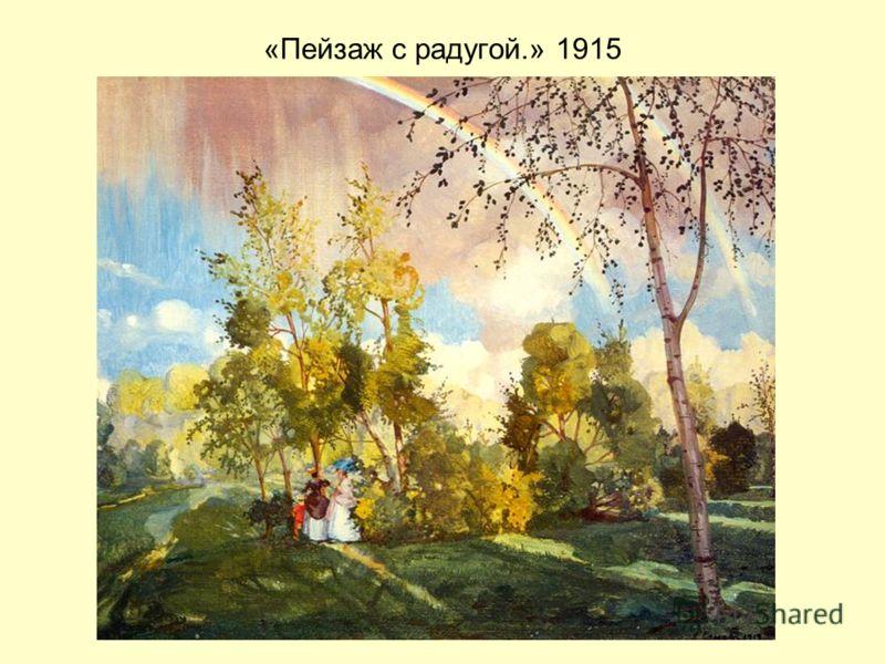 «Пейзаж с радугой.» 1915