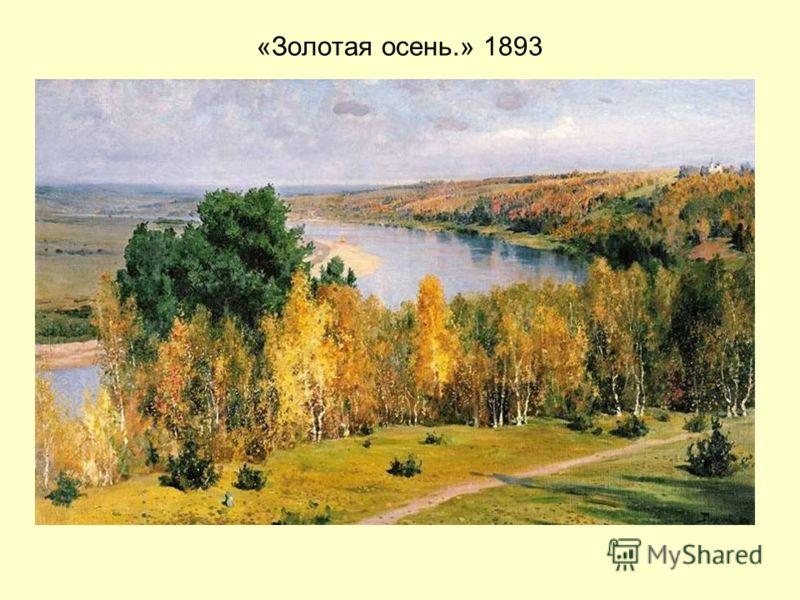 «Золотая осень.» 1893