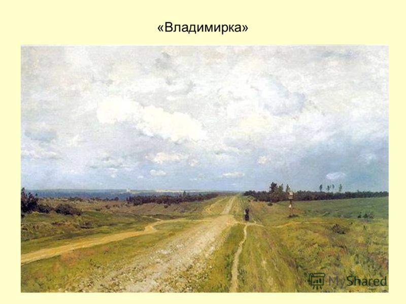 «Владимирка»