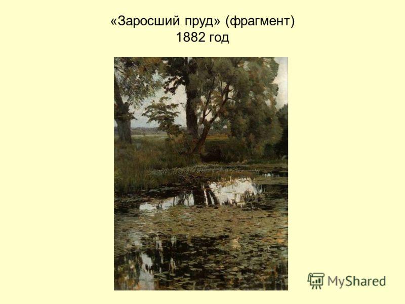 «Заросший пруд» (фрагмент) 1882 год