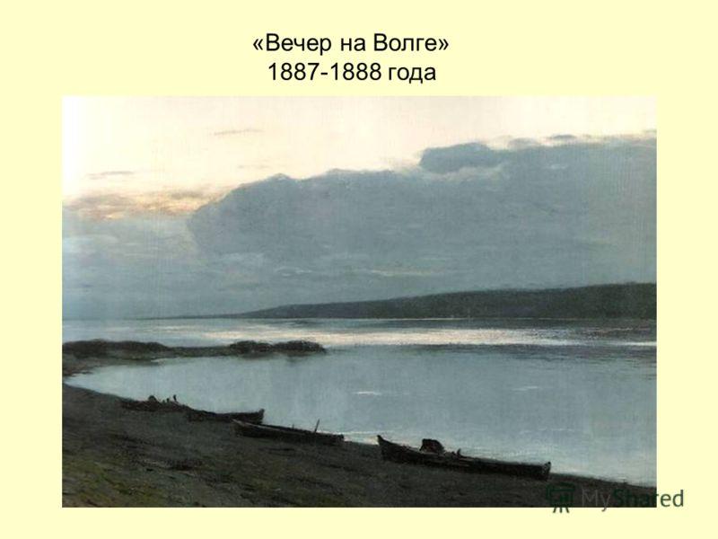 «Вечер на Волге» 1887-1888 года