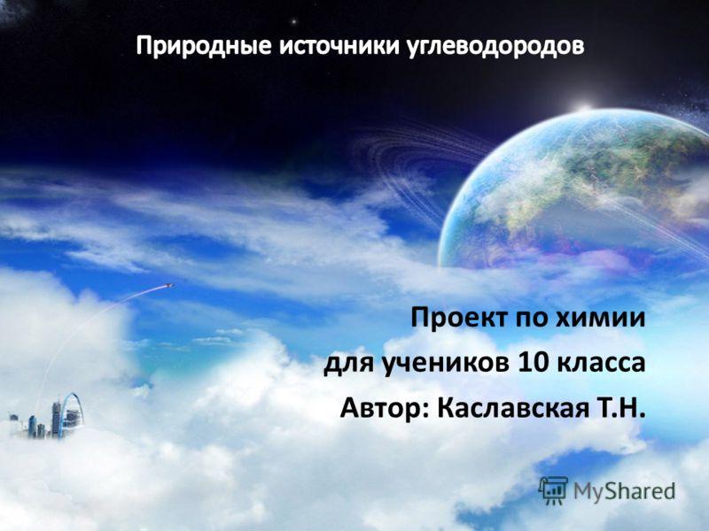 Проект по химии для учеников 10 класса Автор: Каславская Т.Н.