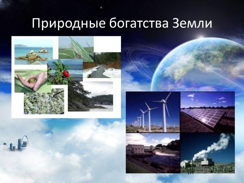 Природные богатства Земли