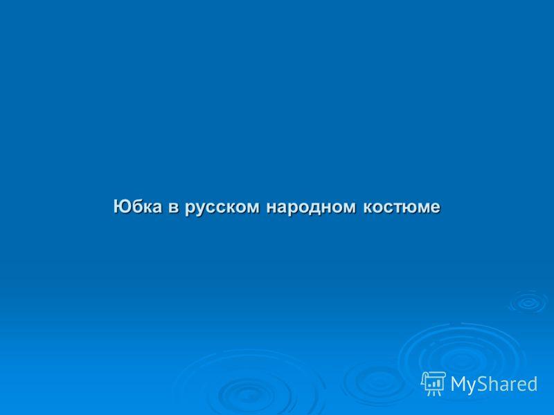 Юбка в <a href='http://www.myshared.ru/slide/67347/' title='русский народный костюм'>русском народном костюме</a>