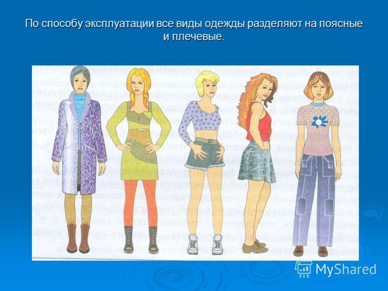 Виды изделий юбки
