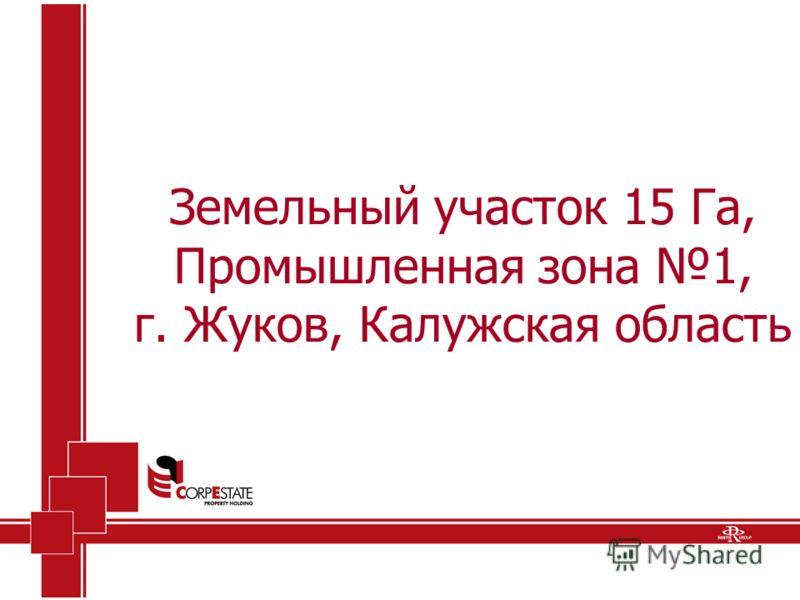 Земельный участок 15 Га, Промышленная зона 1, г. Жуков, Калужская область