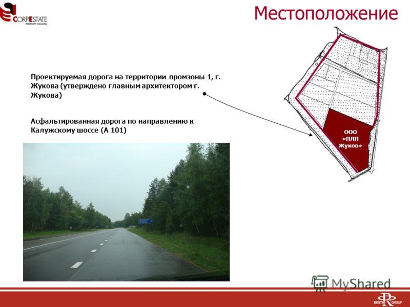 Местоположение ООО «ПЛП Жуков» Проектируемая дорога на территории промзоны 1, г. Жукова (утверждено главным архитектором г. Жукова) Асфальтированная дорога по направлению к Калужскому шоссе (А 101)