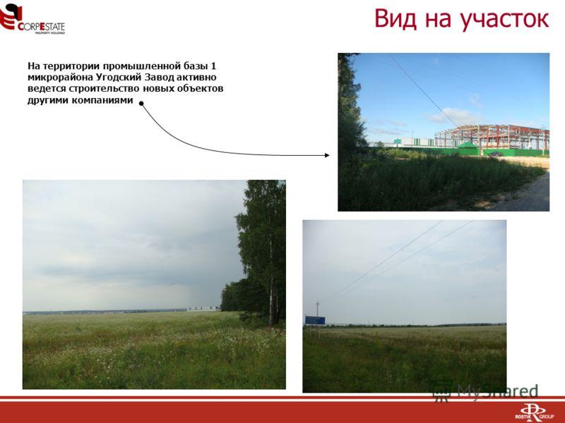 Вид на участок На территории промышленной базы 1 микрорайона Угодский Завод активно ведется строительство новых объектов другими компаниями