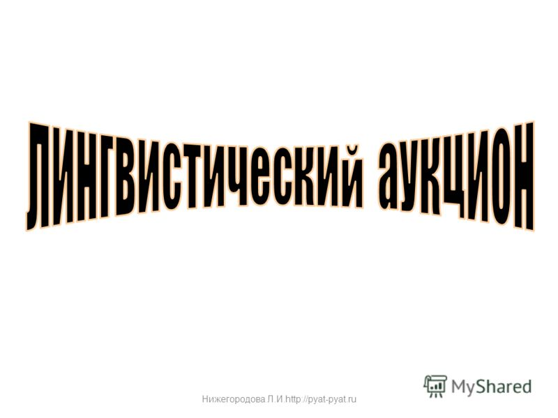 Нижегородова Л.И.http://pyat-pyat.ru