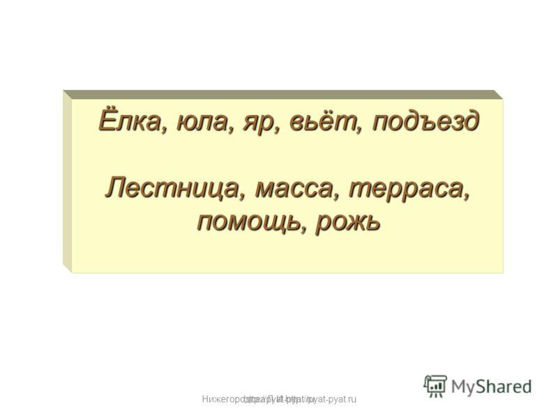 Нижегородова Л.И.http://pyat-pyat.ru Ёлка, юла, яр, вьёт, подъезд Лестница, масса, терраса, помощь, рожь http://pyat-pyat.ru