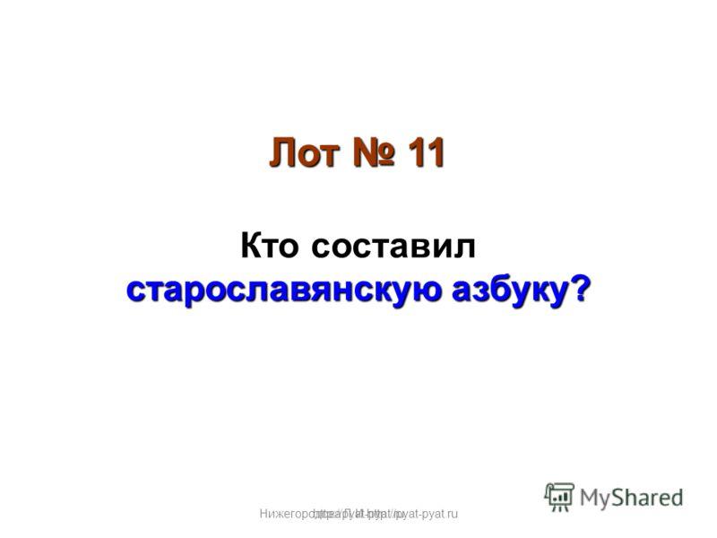 Нижегородова Л.И.http://pyat-pyat.ru Лот 11 Кто составил старославянскую азбуку? http://pyat-pyat.ru