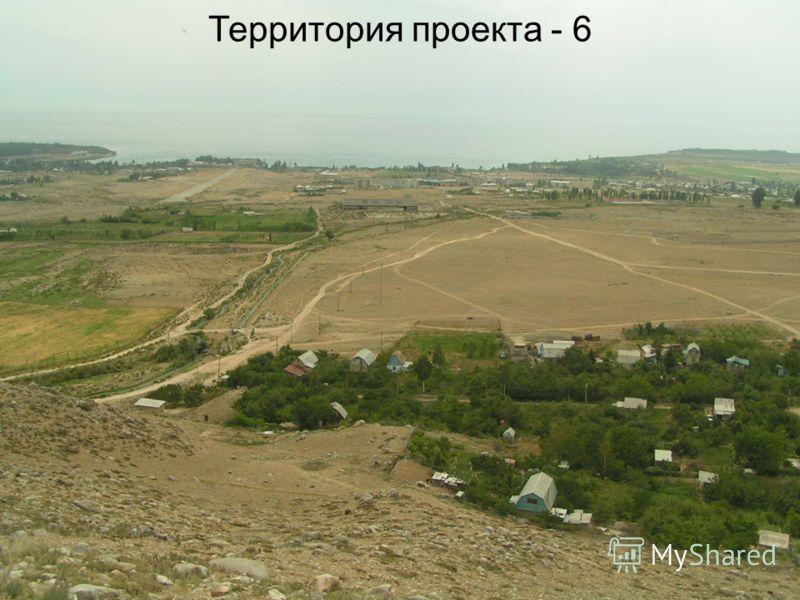Территория проекта - 6