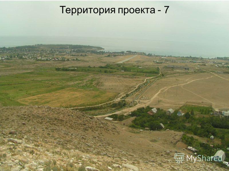 Территория проекта - 7