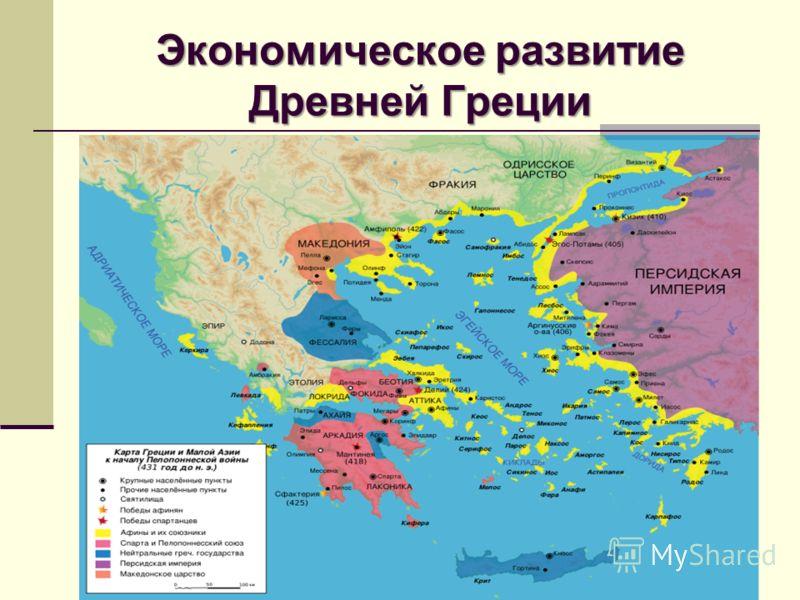 Экономическое развитие Древней Греции
