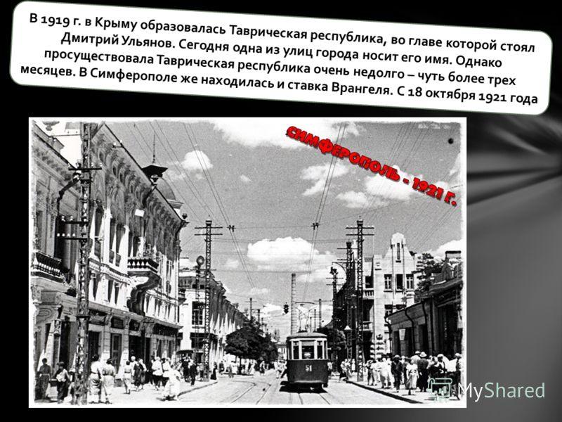 С приходом на полуостров монголо-татар, на рубеже XV – XVI вв., на этом месте появляется поселение Ак-Мечеть – уездный центр Крымского ханства. Здесь располагалась резиденция калги-султана, который был вторым после крымского хана лицом. К 1783 году в