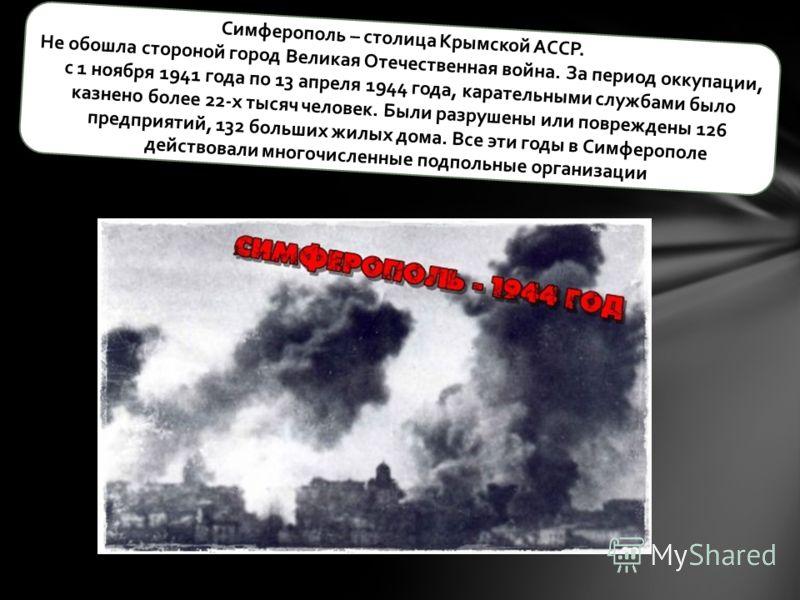В 1919 г. в Крыму образовалась Таврическая республика, во главе которой стоял Дмитрий Ульянов. Сегодня одна из улиц города носит его имя. Однако просуществовала Таврическая республика очень недолго – чуть более трех месяцев. В Симферополе же находила
