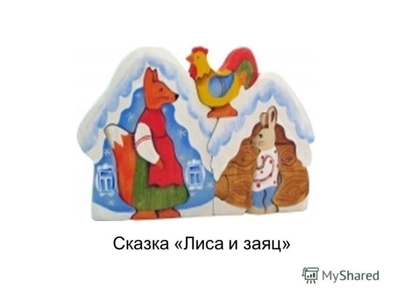 Сказка «Лиса и заяц»