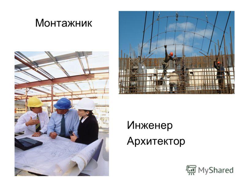 Монтажник Инженер Архитектор