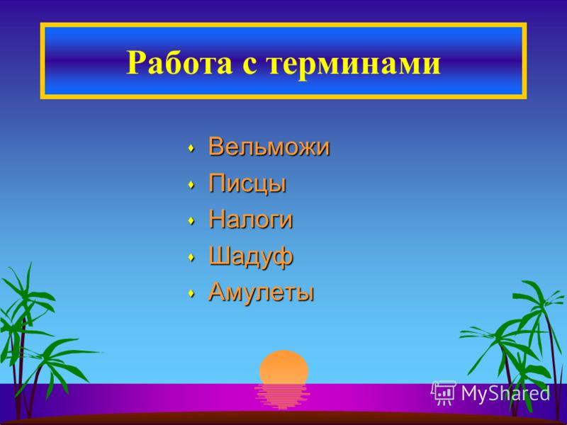 s Вельможи s Писцы s Налоги s Шадуф s Амулеты Работа с терминами