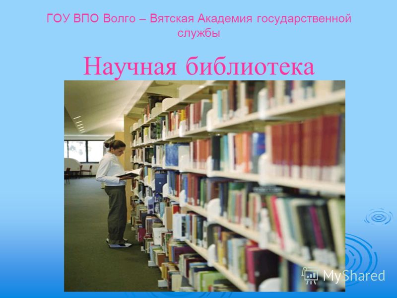 ГОУ ВПО Волго – Вятская Академия государственной службы Научная библиотека