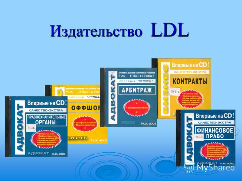 Издательство LDL