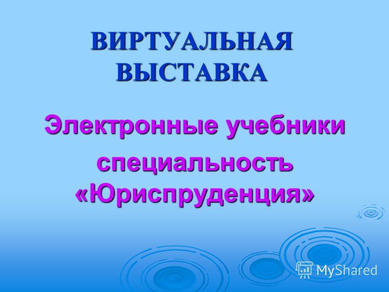 ВИРТУАЛЬНАЯ ВЫСТАВКА Электронные учебники специальность «Юриспруденция»
