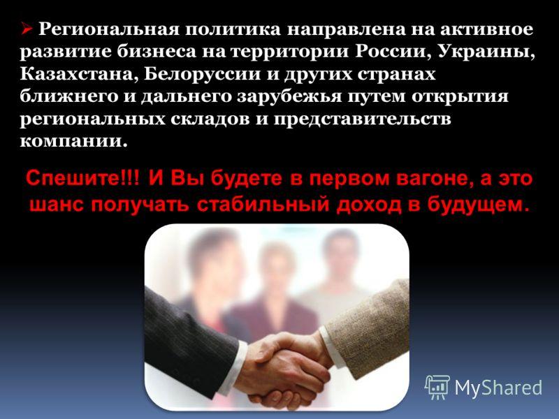 Официальное открытие компании НПЦРИЗ состоялось 15 мая 2010 года. Команда профессионалов имеет успешный опыт на рынке Оздоровления и Омоложения. Компания пользуется принципами современного менеджмента и системой сетевого маркетинга. Доступная ценовая