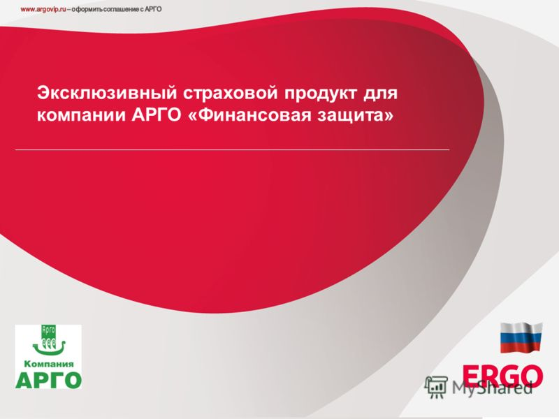 1 ERGO in Russia Strategic Board Session, 07 th of October, 2010, Tallinn / Estonia Эксклюзивный страховой продукт для компании АРГО «Финансовая защита»