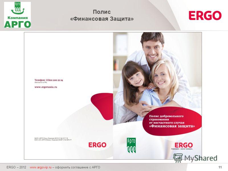11 ERGO – 2012 www.argovip.ru – оформить соглашение с АРГО Полис «Финансовая Защита»