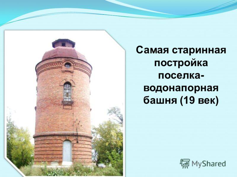 Самая старинная постройка поселка- водонапорная башня (19 век)