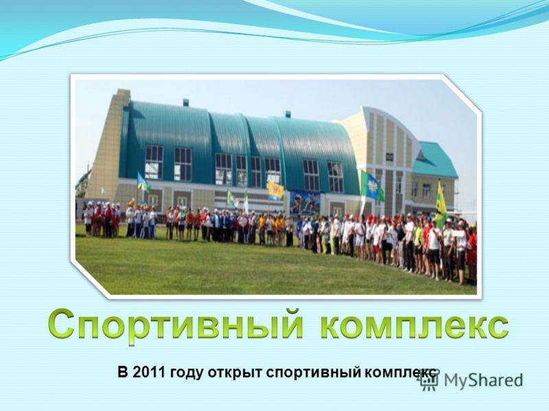 В 2011 году открыт спортивный комплекс