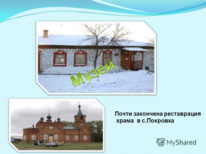 Почти закончена реставрация храма в с.Покровка