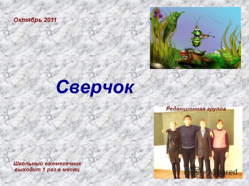 Сверчок Школьный ежемесячник выходит 1 раз в месяц Октябрь 2011 Редакционная группа