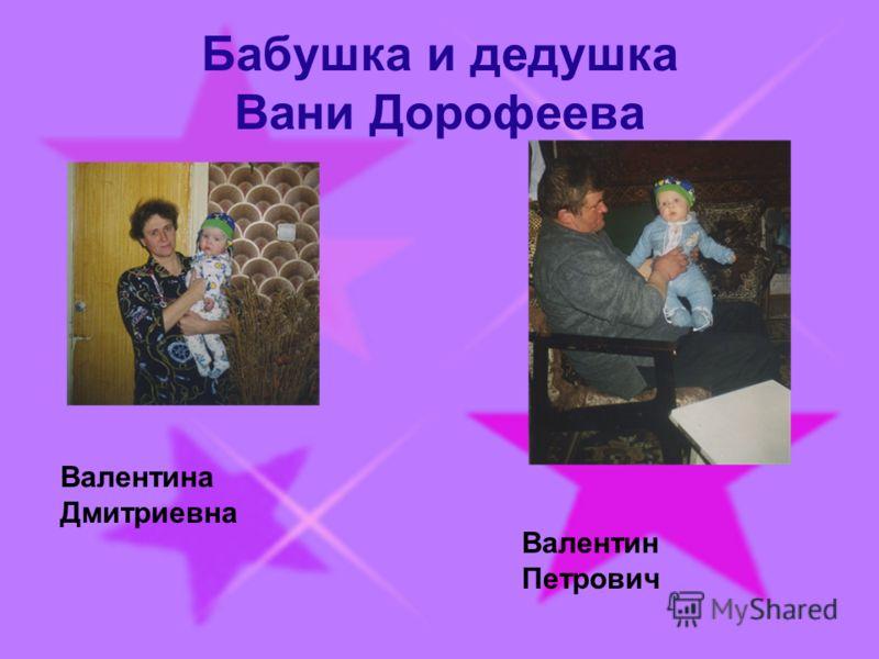 Бабушка и дедушка Вани Дорофеева Валентина Дмитриевна Валентин Петрович