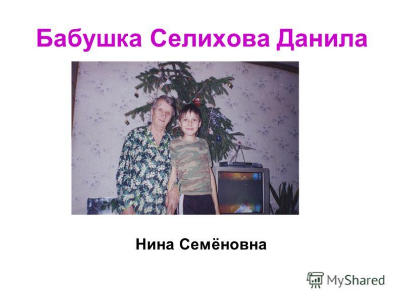 Бабушка Селихова Данила Нина Семёновна