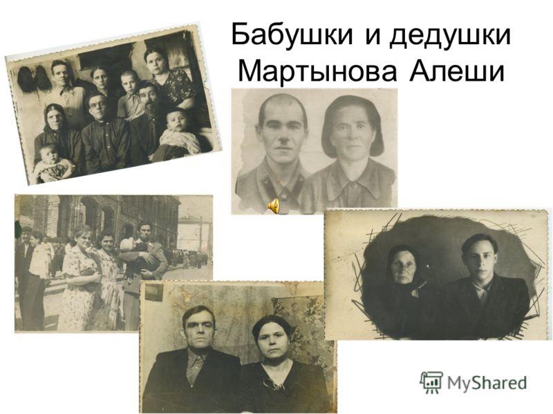 Бабушки и дедушки Мартынова Алеши